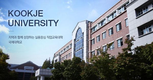Trường Cao đẳng Quốc tế Kookje